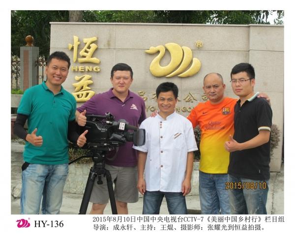 《美丽中国乡村行》栏目组到访