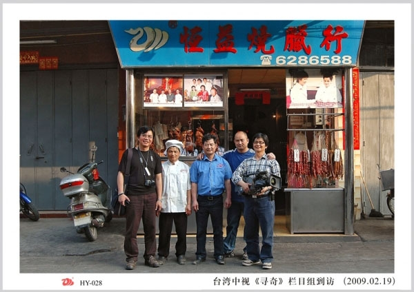 台湾中视《寻奇》栏目组到访
